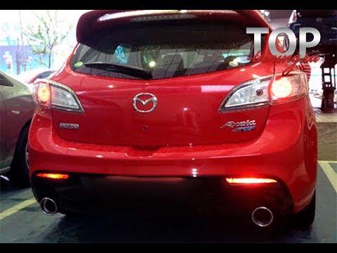Светодиодные катафоты в задний бампер Mazda 3 BL 2009+