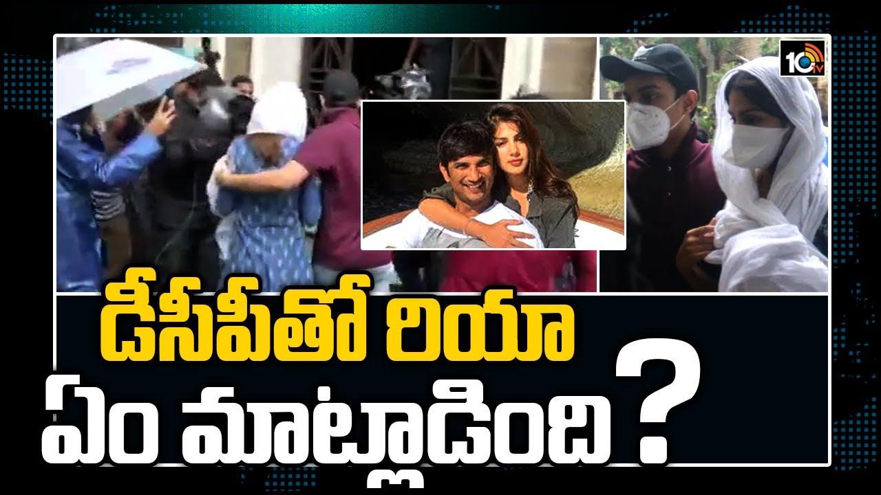 డీసీపీతో రియా ఏం మాట్లాడింది? Rhea Chakraborty's was 'in touch with Mumbai top cop'| 10TV NEWS