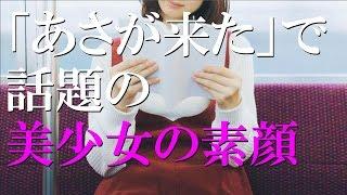 NHKの連続テレビ小説、朝ドラで今話題の美少女、清原果耶さん。 2014年...
