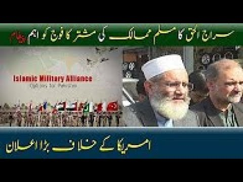 Siraj ul Haq Statement Abou Islamic Military Alliance   Neo News