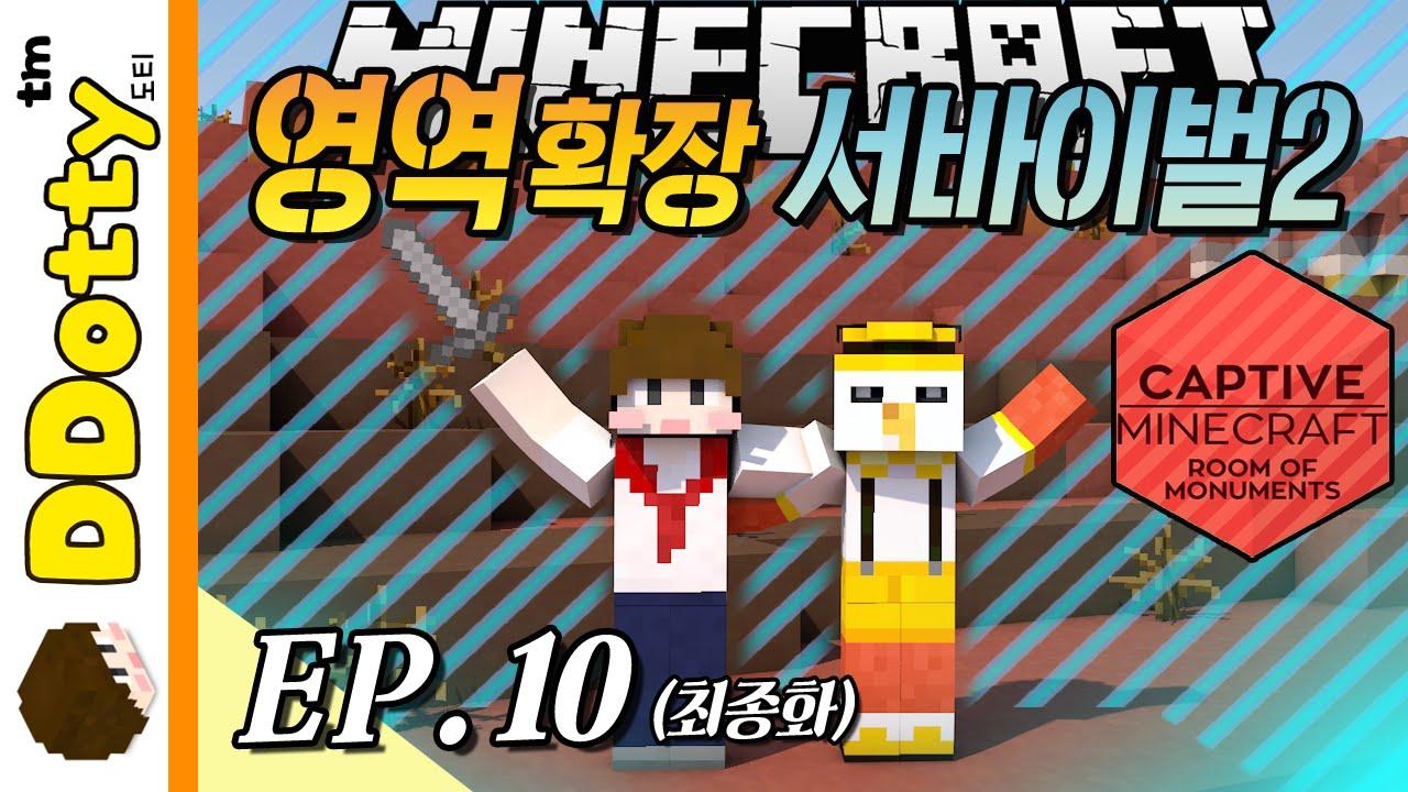 전설의 연금술!! [영역확장 서바이벌2 #10편] (완결) - Captive 2 - 마인크래프트 Minecraft [도티]