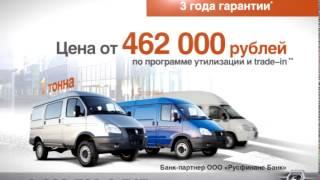 Видео ГАЗель-БИЗНЕС(, 2015-04-16T12:59:56.000Z)