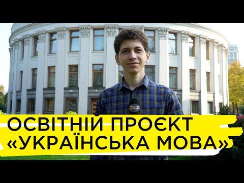 UA:Перший: Як безкоштовно вивчити чи вдосконалити українську – Віктор Дяченко