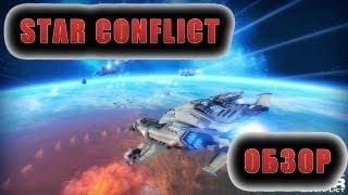 Star Conflict - обзор