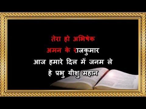 Tera Ho Abhishek - Karaoke - Hindi Christian Song