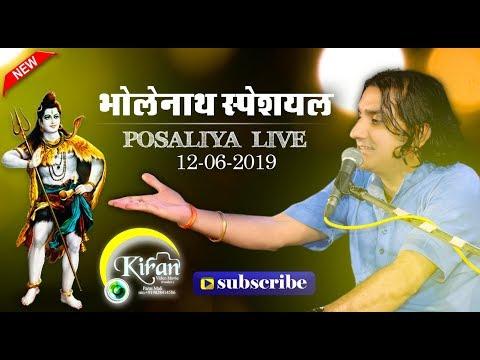 सोमवार स्पेशल भलोनाथजी का भजन - Prakash Mali की आवाज में !! POSALIYA LIVE 2019 !!