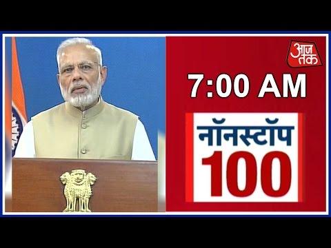 NonStop 100 : Modi Government's Crackdown Against Blackmoney