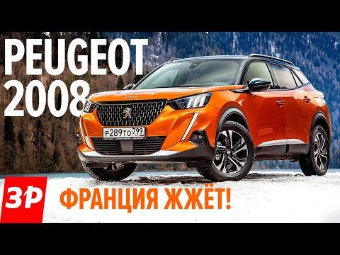 Новый Пежо 2008 GT это не Джили Кулрей: цены, турбо, тест / Peugeot 2008 GT (2021) в России