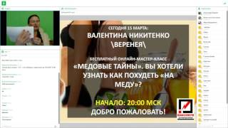 Валентина Никитенко \ВЕРЕНЕЯ\ - «Медовые тайны». Вы хотели узнать как похудеть «на меду»?