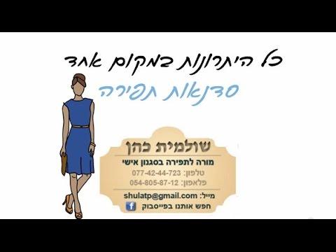 סנסציוני שולמית כהן - סדנאות תפירה - YouTube FE-74