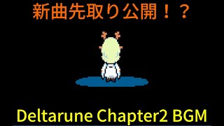 【Deltarune】chapter2のBGMを先取り公開!?TobyFoxの新曲まとめ