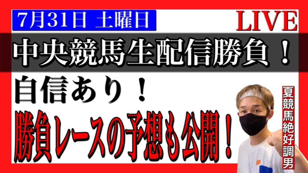 【競馬】中央競馬ライブ!みんなで一緒に勝とうぜ!!!【競馬予想あり】