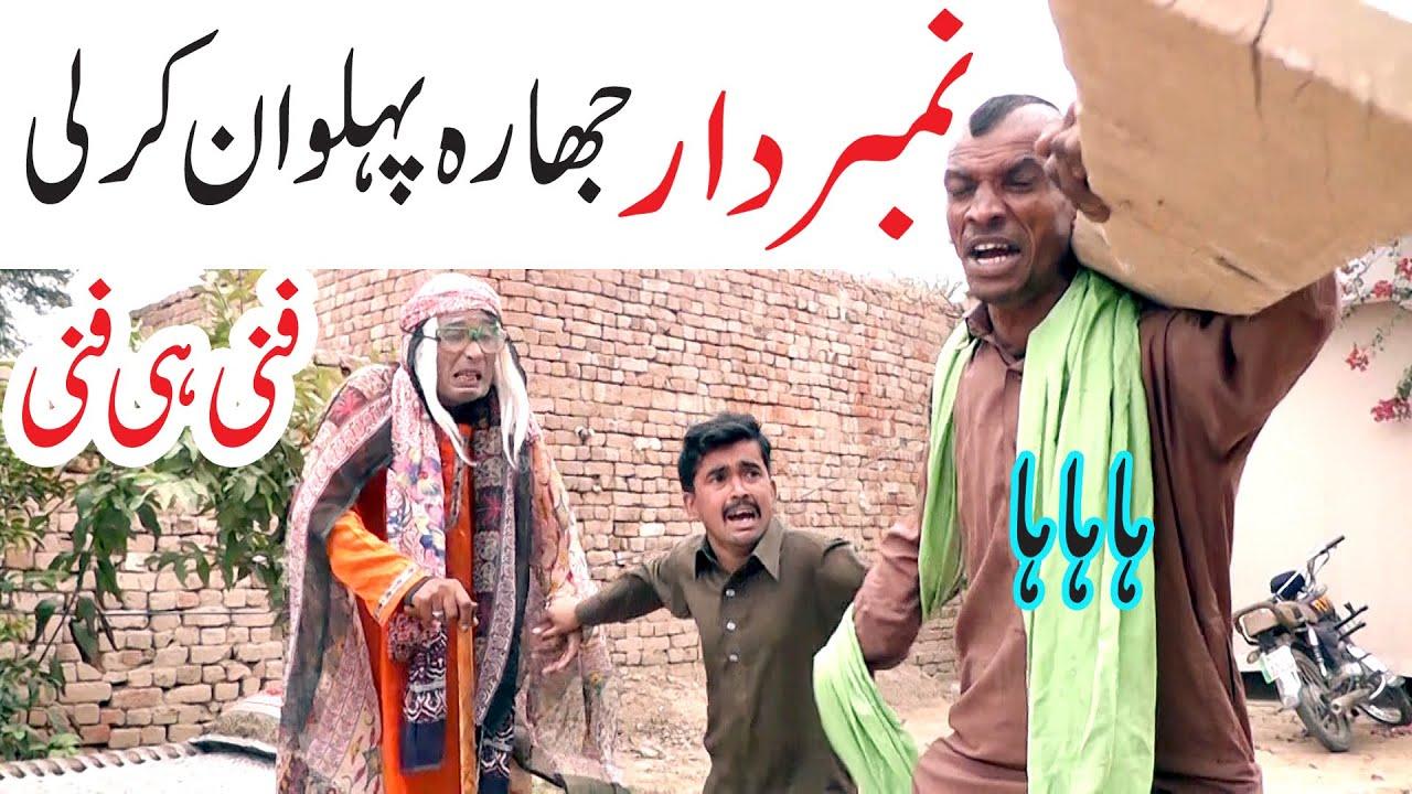 Download Number Daar Jhara Pehlwan Kirlee Dadi 420 very funny By Jhang tv plus