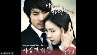 Baek Ah Yeon (백아연) - 사랑학개론 (When A Man