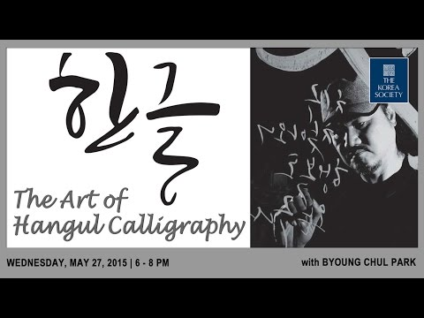 The Art of Hangul Calligraphy with Byoung Chul Park