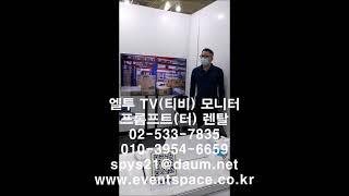 코엑스 2021년5월2…