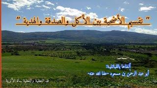تقسيم الأضحية بين الأكل والصدقة والهدية بالقبائلية الجزائر | أبو عبد الرحمٰن بن مسعود