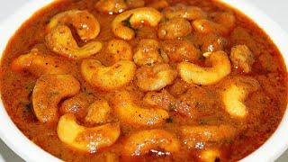जब घर में ना हो कोई सब्जी तो बनाये ये हैल्दी और टेस्टी सब्जी | Perfect Makhana Kaju Curry Recipe