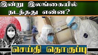 இன்று இலங்கையில் நடந்தவை என்ன? செய்தித்தொகுப்பு | Today Jaffna News | Sri lanka news