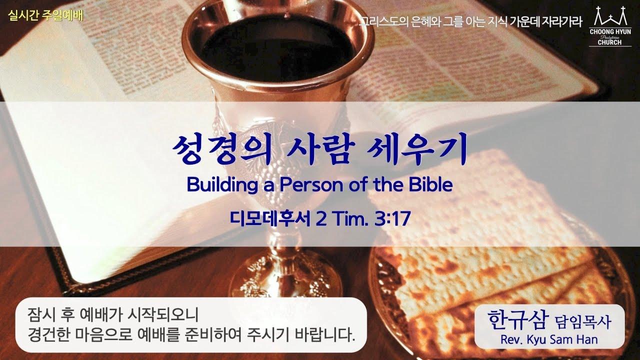 주일설교   딤후 3:17   성경의 사람 세우기    한규삼 담임목사   20200705
