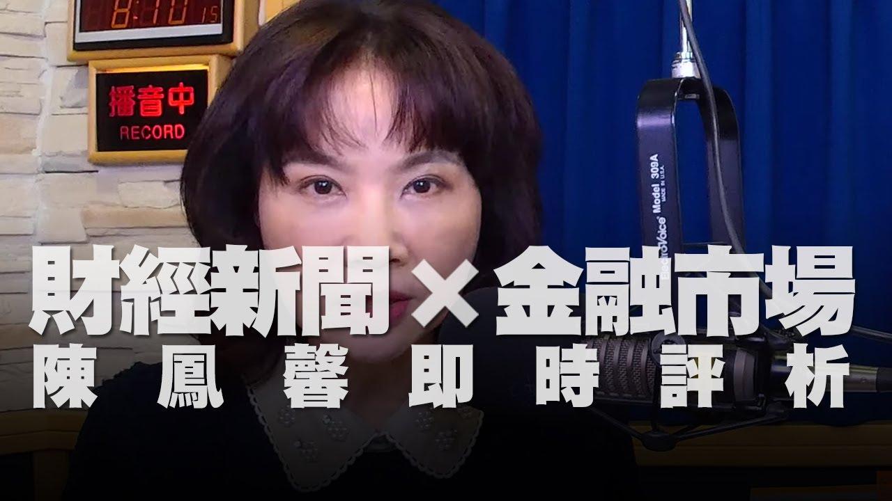 '20.04.16【財經起床號】金融市場財經新聞即時評析 - YouTube