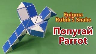 ПОПУГАЙ Змейка Рубика | PARROT Rubik`s Snake
