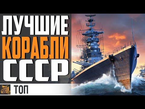 ЛУЧШИЕ КОРАБЛИ СССР