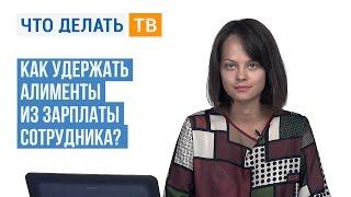 видео Расчет алиментов - как начисляются и удерживаются с заработной платы?