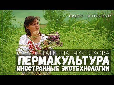 ПЕРМАКУЛЬТУРА. ИНОСТРАННЫЕ АГРАРНЫЕ ЭКО-ТЕХНОЛОГИИ В РОССИИ.
