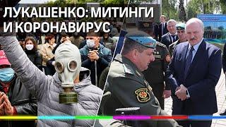 Лукашенко заболел коронавирусом и разогнал митинг водомётами