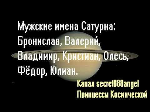 ✨Мужские имена планет!✨🌍КОСМИЧЕСКИЙ ГОРОСКОП ПО ИМЕНАМ🌍🍃🌹Все планеты! 🍃🌹(ч.2)🍂