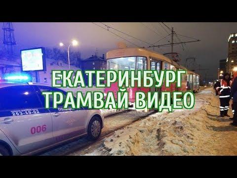 🔴 Появились кадры с места ЧП, в котором трамвай переехал школьника в Екатеринбурге