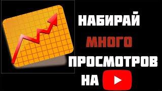 ПРОДВИЖЕНИЕ видео на YouTube 2020! Вибум