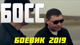 Сильный боевик БОСС. Новый русский боевик 2019