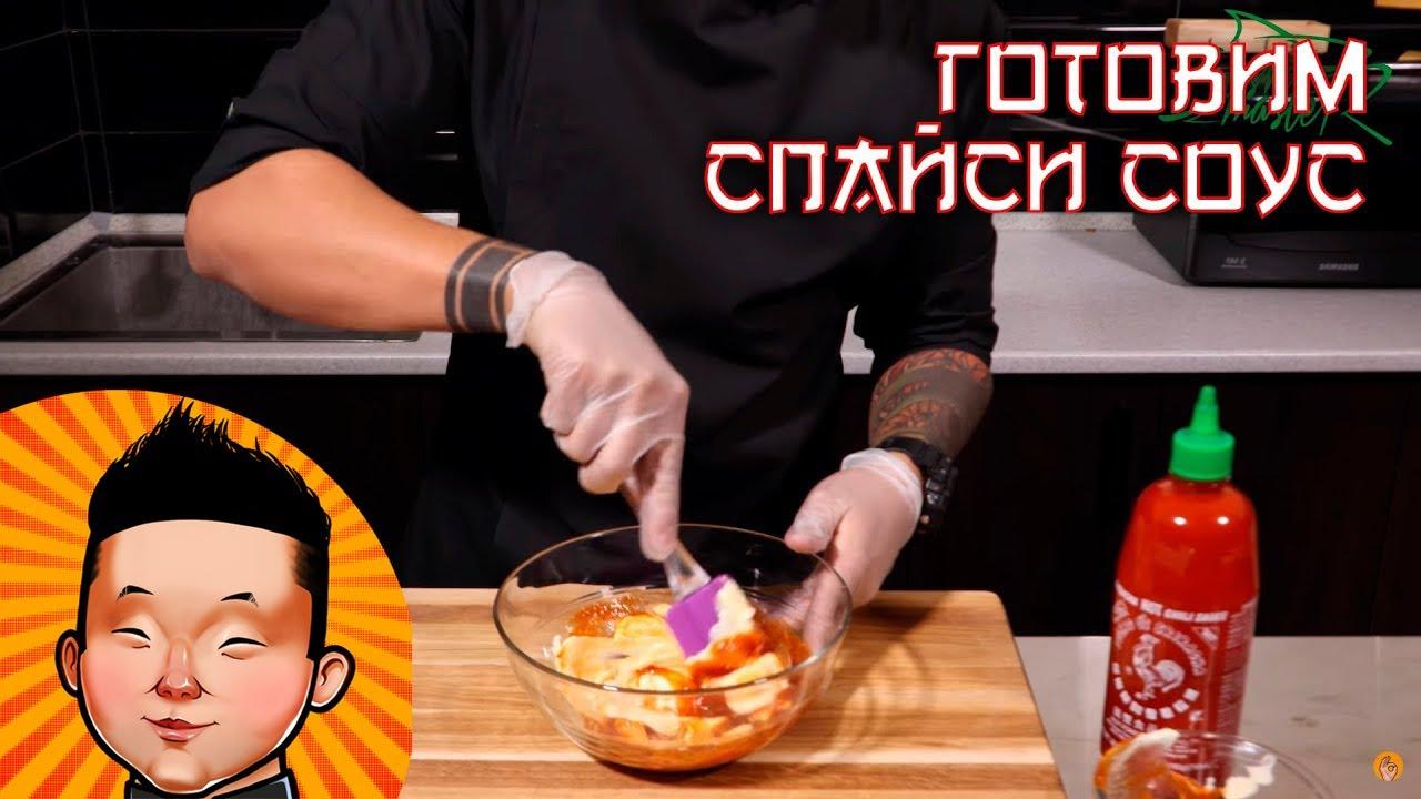 Соус спайси для роллов Кокаин Сайт Новотроицк