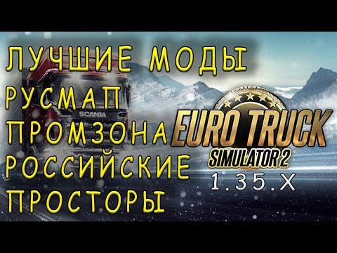КАК УСТАНОВИТЬ И СКАЧАТЬ ЛУЧШИЕ МОДЫ РУСМАП, РОССИЙСКИЕ ПРОСТОРЫ И Т.Д. | Euro Truck Simulator 2 |