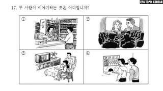 NEW TOPIK Beginner Listening. 듣기(Part 1) 한국어능력시험 토픽 초급
