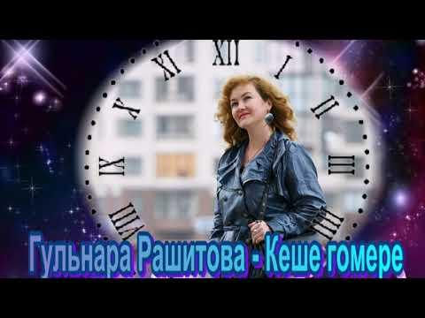 Гульнара Рашитова   Кеше гомере
