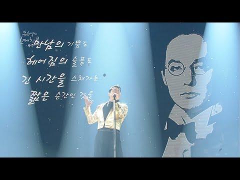 PSY - 'DREAM' 1219 Yoo Hee-yeol's Sketchbook