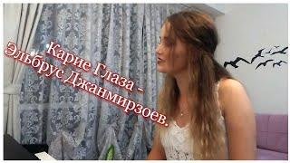 Глаза Карие - Эльбрус Джанмирзоев(cover) Brown Eyes - Elbrus Djanmirzoev (cover)