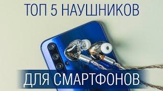 ТОП 5 лучших наушников для твоего смартфона с AliExpress и не только