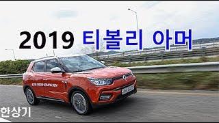 2019 쌍용 티볼리 아머 1.6 디젤 시승기(2019 Ssangyong Tivoli Armour 1.6 e-XDi Review) - 2018.10.05