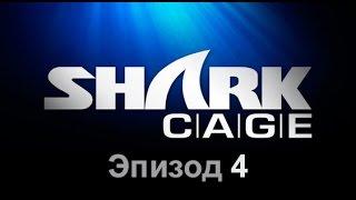 Клетка с акулами - Эпизод 4