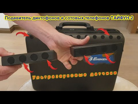 Подавитель диктофонов ТАЙФУН-2 Видео