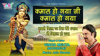 कमाल हो गया जी कमाल हो गया   जबसे मिला दर तेरा मैं निहाल हो गया   Shyam Bhajan   Vinod Mehta  