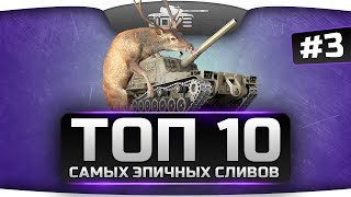 ТОП-10 самых эпичных поражений в World Of Tanks. Голубые в рандоме! [Выпуск 3]