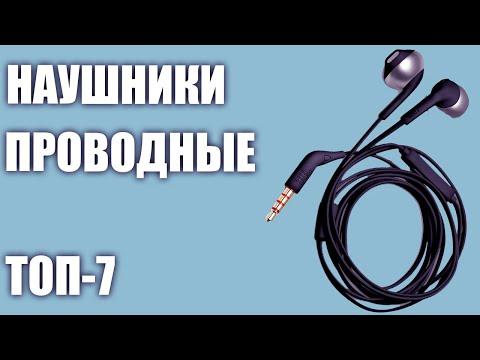 ТОП-7. Лучшие проводные наушники для телефона 2020 года!