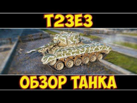 Т23Е3 - ОБЗОР ТАНКА