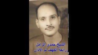 الشيخ حمدى الزامل ورائعة الكهف ثم الاذان بكفر الباز