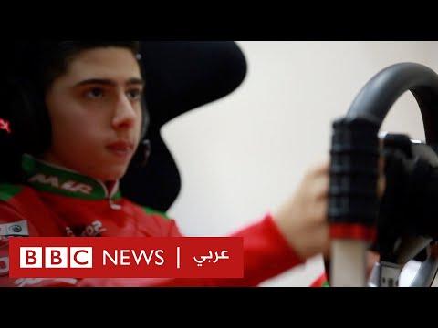 بطل عربي بعمر 14 سنة يتصدر بطولة العالم للسباقات الافتراضية  - 16:59-2020 / 6 / 26
